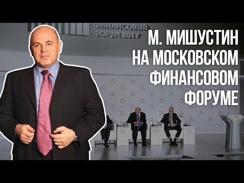МФФ 2017: Михаил Мишустин отвечает на вопросы бизнесу