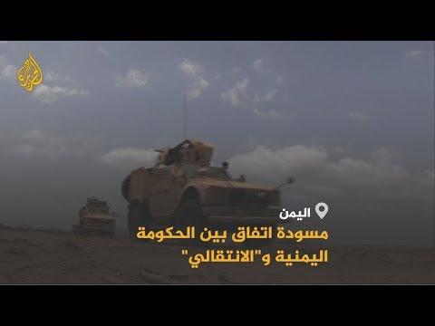 ???? ما هدف الرياض من جمع الحكومة الشرعية اليمنية مع انقلابيي الجنوب؟  - نشر قبل 3 ساعة