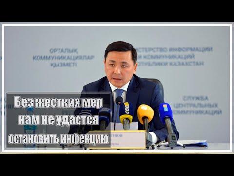 Без жестких мер нам не удастся остановить инфекцию | Новости Казахстана