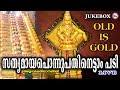സത്യമായപൊന്നുംപതിനെട്ടാംപടി | sathyamaya ponnum pathinettam padi | hindu devotional songs Malayalam