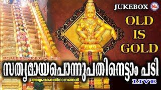 sathyamaya ponnum pathinettam padi  hindu devotional songs Malayalam