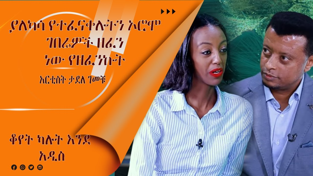 Oromo Singer Tadele Gemechu About Addis Ababa