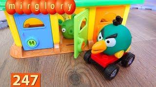 Мультики про Машинки. Гараж Город машинок 247 серия Мультики для детей про игрушки машинки mirglory