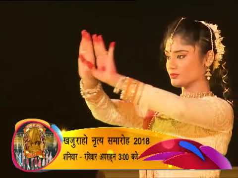 "Watch ""Khajuraho Dance Festival 2018""  - Saturday & Sunday at 3 pm only on DD National"