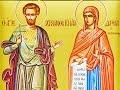 1 апреля  Страдание святых мучеников Хрисанфа и Дарии, 19 марта старый стиль