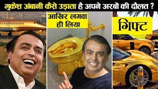 मुकेश अंबानी कैसे उड़ाते हैं अपनी अरबों की दौलत   Mukesh Ambani amazing fact    ambani gold toilet