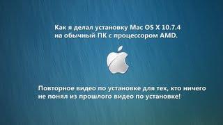 Установка Mac OS X Lion 10.7.4 Retail [AMD] - 2