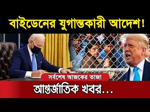 আন্তর্জাতিক সংবাদ 03 Feb, 2021   BBC আন্তর্জাতিক খবর antorjatik sambad বিশ্ব সংবাদ USA bangla news