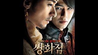 """Мнение """"зависимых"""" экспертов: фильм """"Ледяной цветок / A Frozen Flower"""" (Корея, 2008)"""
