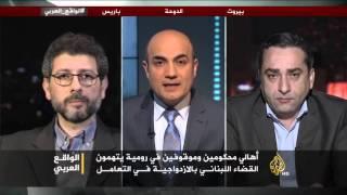 الواقع العربي- هل يتعاطى القضاء اللبناني بازدواجية؟