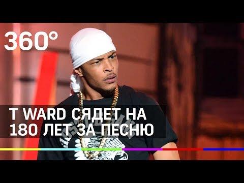 Рэпера T Ward посадили на 180 лет за песню