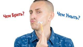 видео Статьи для мужчин: мужские советы по уходу за собой