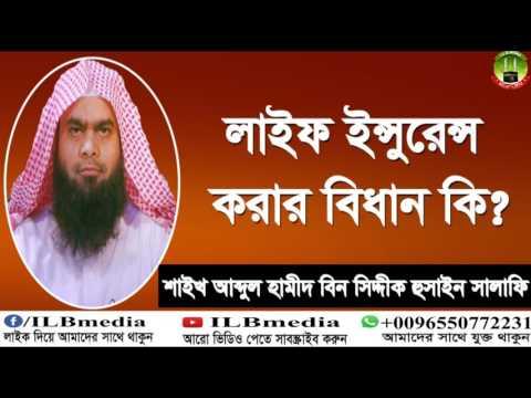 Life Insurance Korar Bidhan Ki?  Sheikh Abdul Hamid Siddik Salafi |waz|Bangla waz|
