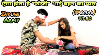 "भाई = बहन का प्यार""🇮🇳Indian Army special motivational Heart Touching Video""BSF"" motivational video"