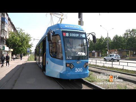 Без шума и с компьютером: высокотехнологичные трамваи встали на рельсы в Новокузнецке