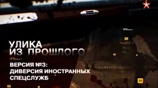 Улика из прошлого - Гибель Новороссийска