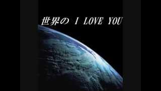 「世界のI LOVE YOU」作詞作曲編曲:誰かの唄 シンガーソングライター ...