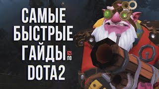 Самый быстрый гайд - Sniper/Жара Dota 2