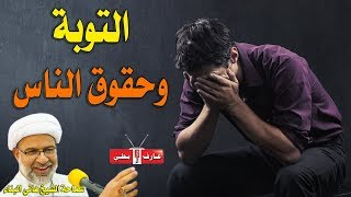 لا تستحي من رد حقوق الناس والفقهاء يسهلون لك الطريقة  - الشيخ هاني البناء