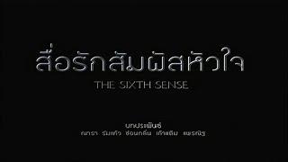 ส อร กส มผ สห วใจ The Sixth Sense EP 08 Ch3Thailand