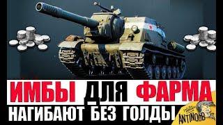 7 ИМБОВЫХ ТАНКОВ ДЛЯ ФАРМА СЕРЕБРА World of Tanks (НЕ ПРЕМЫ)