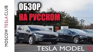 Tesla Мodel X P90D  обзор Тесла Model X русском языке от Moscow Tesla Club