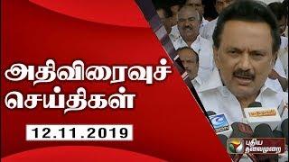 அதிவிரைவு செய்திகள்: 12/11/2019 | Speed News | Tamil News | Today News | Watch Tamil News