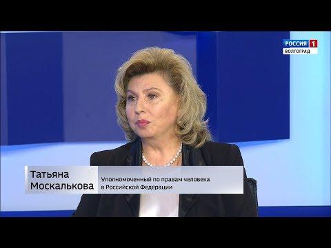 Интервью. Татьяна Москалькова, уполномоченный по правам человека в РФ