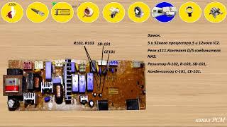 стиральная машина LG, сериясы wd жөндеу электроника.