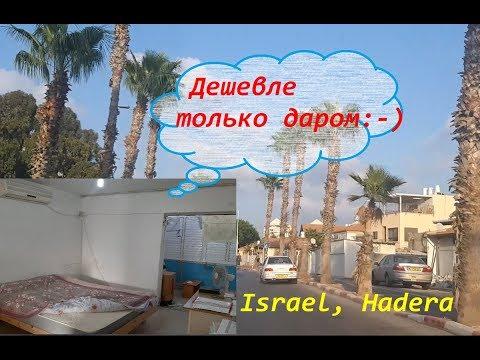 Показываю САМУЮ ДЕШЕВУЮ квартиру в Гиват Ольге (Хадера, Израиль)