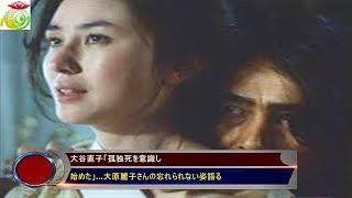 大谷直子「孤独死を意識し始めた」…大原麗子さんの忘れられない姿語る ...