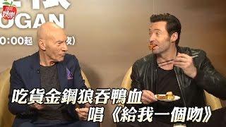 金鋼狼珍奶卡喉飆《給我一個吻》《蘋果》直播撂中文變叮噹狼 | 台灣蘋果日報