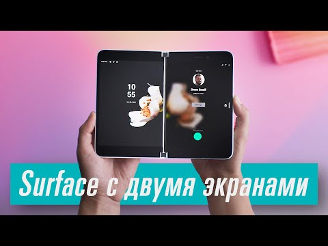 Знакомство с Surface Neo и Surface Duo