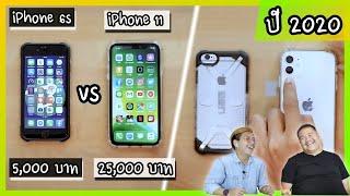รีวิว iPhone 6s vs iPhone 11 ปี 2020 แล้วยังจะสู้ไหวมั้ย ?
