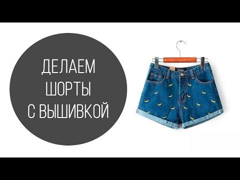 """Делаем шорты с вышивкой DIY """"бохо шорты""""+"""