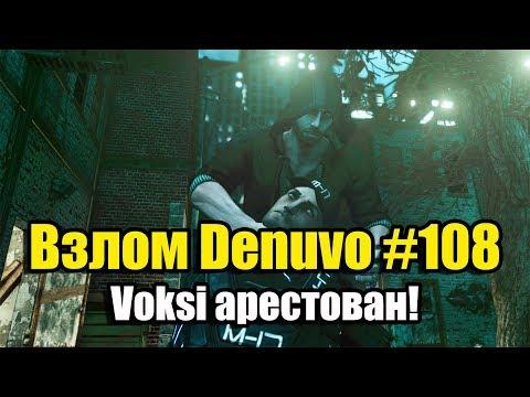 Взлом Denuvo #108