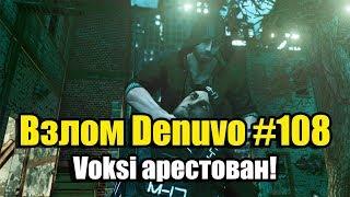 Взлом Denuvo #108 (26.07.18). Voksi арестован! Предъявлено обвинение во взломе игр!