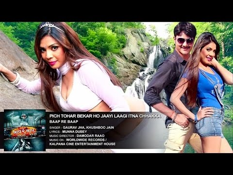 Pich Tohar Bekar Ho Jaayi Laagi Itna Chhaka - BHOJPURI HOT SONG