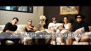 เมื่อ-clash-พูดถึง-getsunova