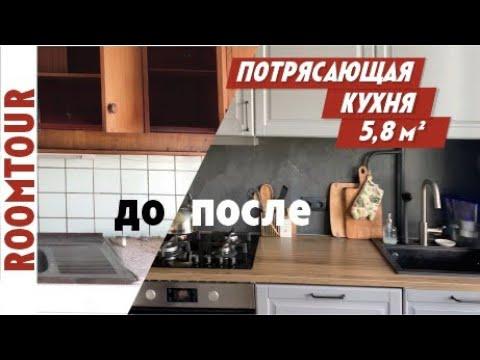 Дизайн интерьера МИНИ кухни из Икеа. Кухня 5 м2. Обзор маленькой кухни. Рум Тур 126. Серая кухня.
