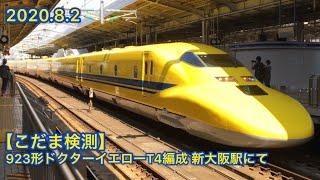 【ドクターイエロー入線!】923形T4編成 こだま検測 新大阪駅にて