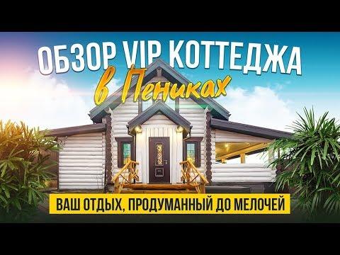 Обзор VIP коттеджа в Пениках | Ваш отдых, продуманный до мелочей