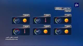النشرة الجوية الأردنية من رؤيا 9-9-2017