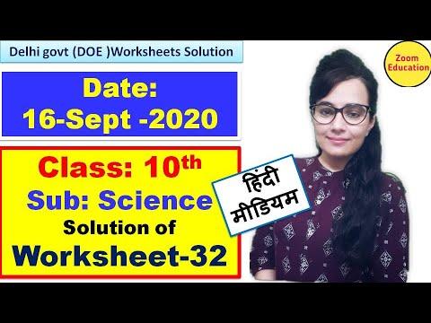 Doe Worksheet 32 Class 10 Science : 16 Sept 2020 : Hindi Medium