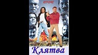 Клятва индийский фильм 1997 года