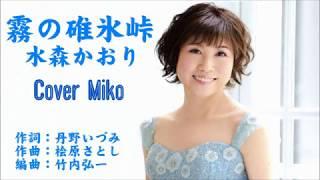 霧の碓氷峠 水森かおり Cover Miko さん