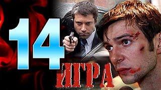 Игра 14 серия - криминальный сериал