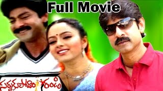 Sardukupodam Randi Telugu Full Length Movie || Jagapathi Babu, Soundarya,  || Telugu Hit Movies