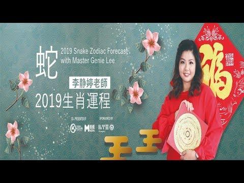 2019十二生肖运程-蛇/李静婷老师 Snake Zodiac Forecast with Master Genie Lee