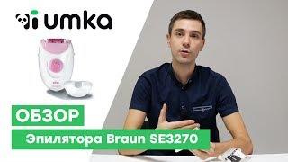 Эпилятор Braun SE3270 / распаковка и обзор эпилятора браун